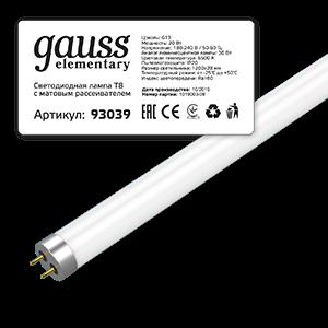 Лампа Gauss LED Elementary T8 Glass 1200mm G13 20W 1600lm 6500K 1/30 - фото 55401