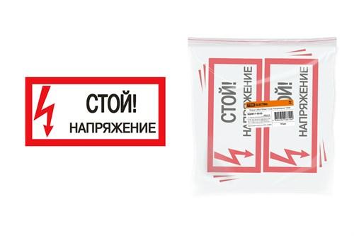 Плакат  Стой! Напряжение!   200х100  (лист - 2шт)  TDM SQ0817-0033 - фото 59399