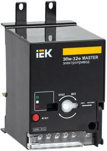 Электропривод ЭПм-32е 220В для ВА88-32 MASTER с электронным расцепителем IEK