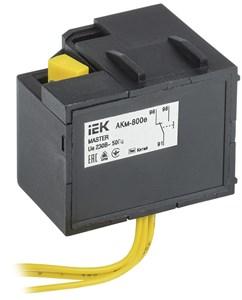 Контакт аварийный АКм-800е (АКм-40) MASTER для ВА88-40 MASTER с электронным расцепителем IEK