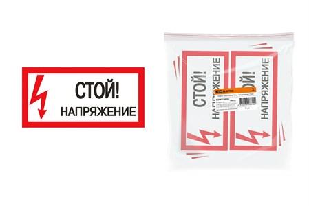 Плакат  Стой! Напряжение!   200х100  (лист - 2шт)  TDM SQ0817-0033