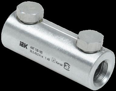 Алюминиевая механическая гильза со срывными болтами АМГ 120-185 до 1кВ IEK